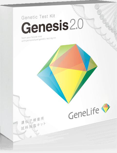 遺伝子検査 GeneLife(ジーンライフ)