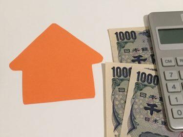 家賃支援給付金『テナント賃料の補助金』