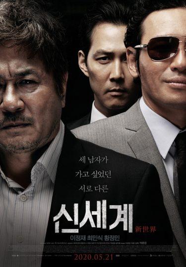 韓国映画『新しき世界』をまだ観ていない方へ